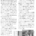ペイント&コーティングジャーナル2015年2月25日号